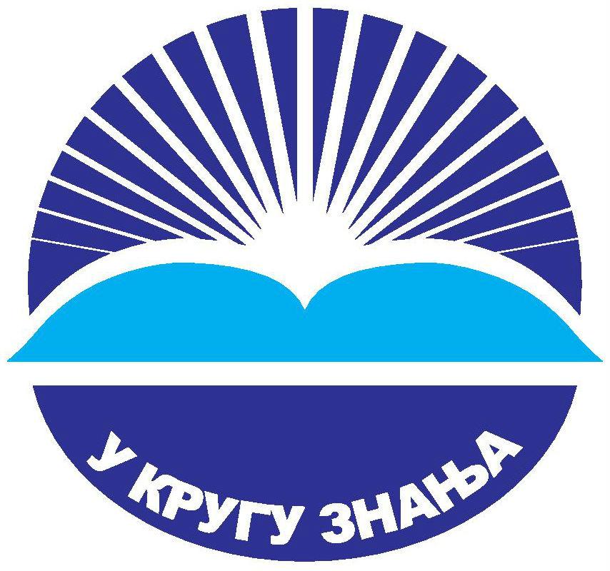 U krugu znanja Logo
